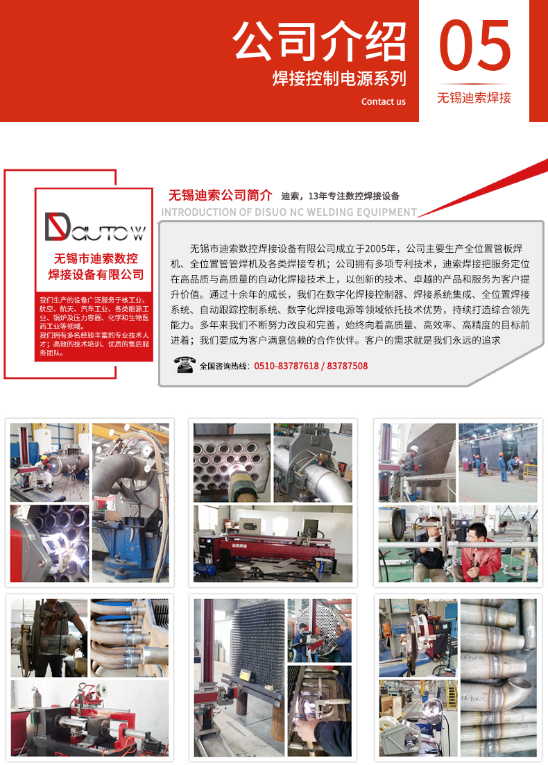 焊接控制電源5.png