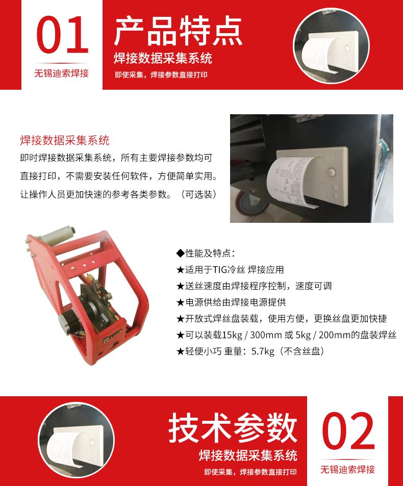 焊接數據2.png