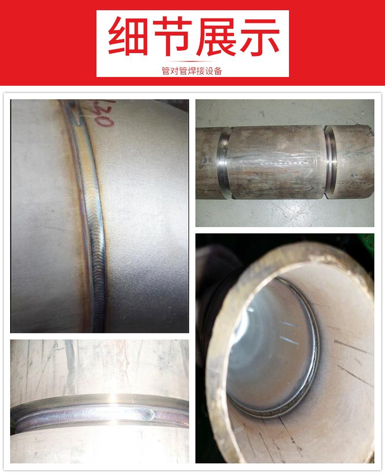 管對管焊接設備2-細節.png