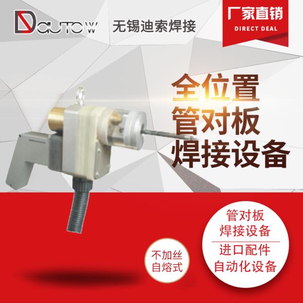 管對板焊接設備頭圖.png